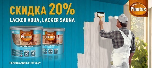 Скидка 20% на Pinotex Lacker Aqua и Lacker Sauna